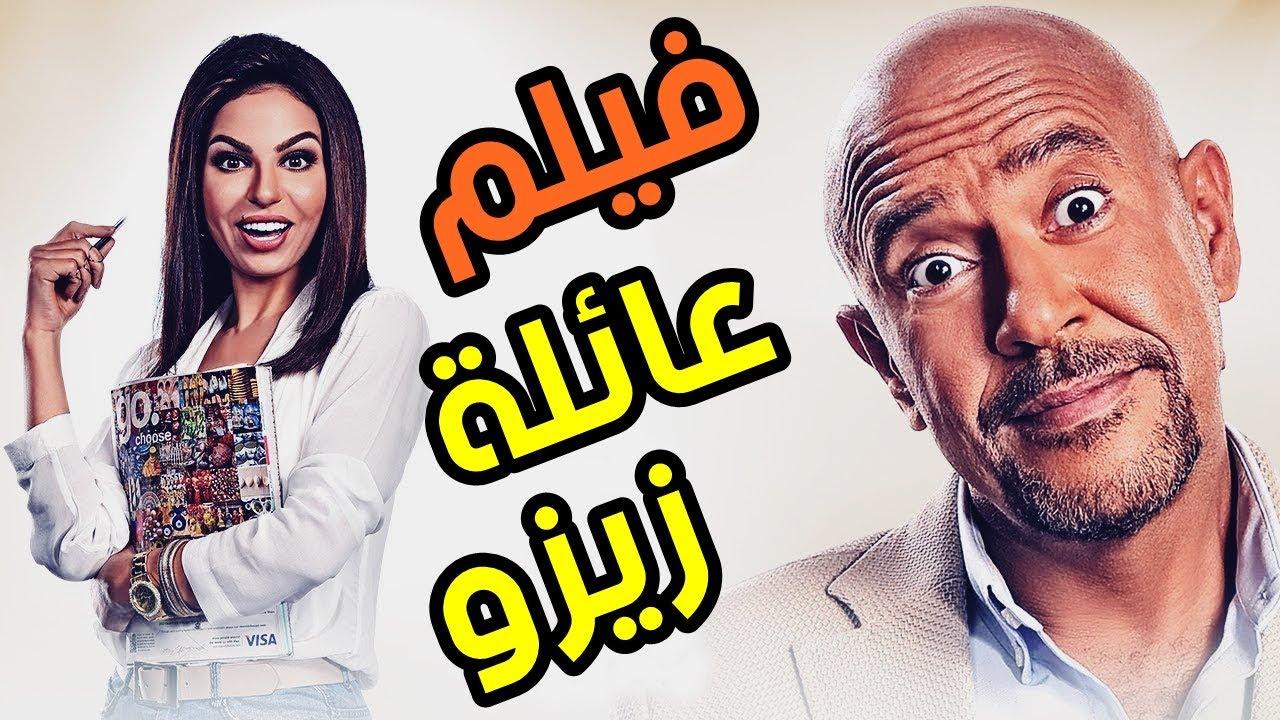 فيلم أشرف عبدالباقي كامل عائلة زيزو