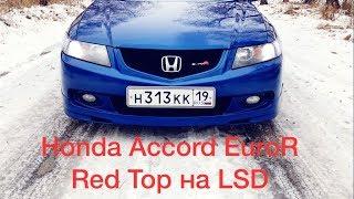 Обзор Honda Accord EURO R CL7. Red Top на LSD.