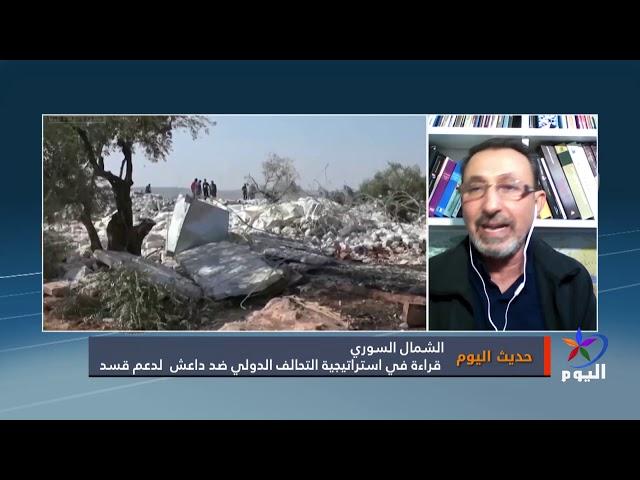 حديث اليوم: قراءة في استراتيجية التحالف الدولي ضد داعش  لدعم قسد