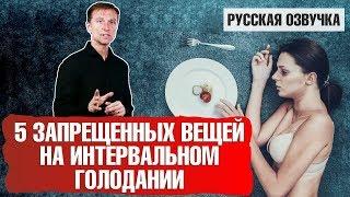 ИНТЕРВАЛЬНОЕ ГОЛОДАНИЕ: 5 запрещенных действий (русская озвучка)