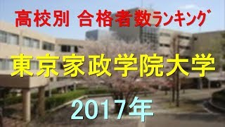 東京家政学院大学 高校別合格者数ランキング 2017年【グラフでわかる】