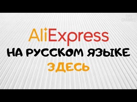 Алиэкспресс на русском официальный сайт