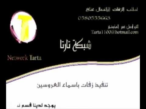 a0f8b66b4 زفه راشد الماجد هنوه للمعرس كامله 2013 Listen & MP3 Download ...