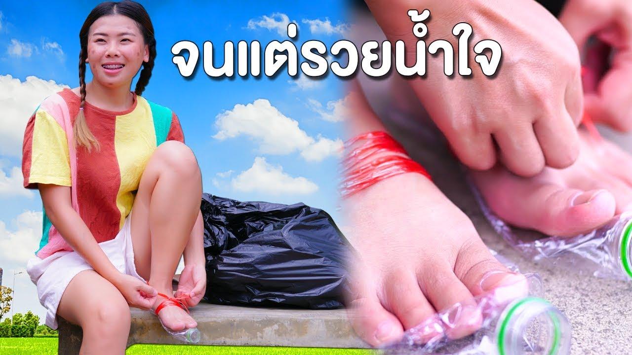 จนแต่รวยน้ำใจ รองเท้าจากขยะ หนังสั้น | My Pony Films