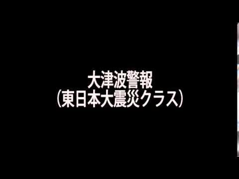 大津波警報(東日本大震災クラス)