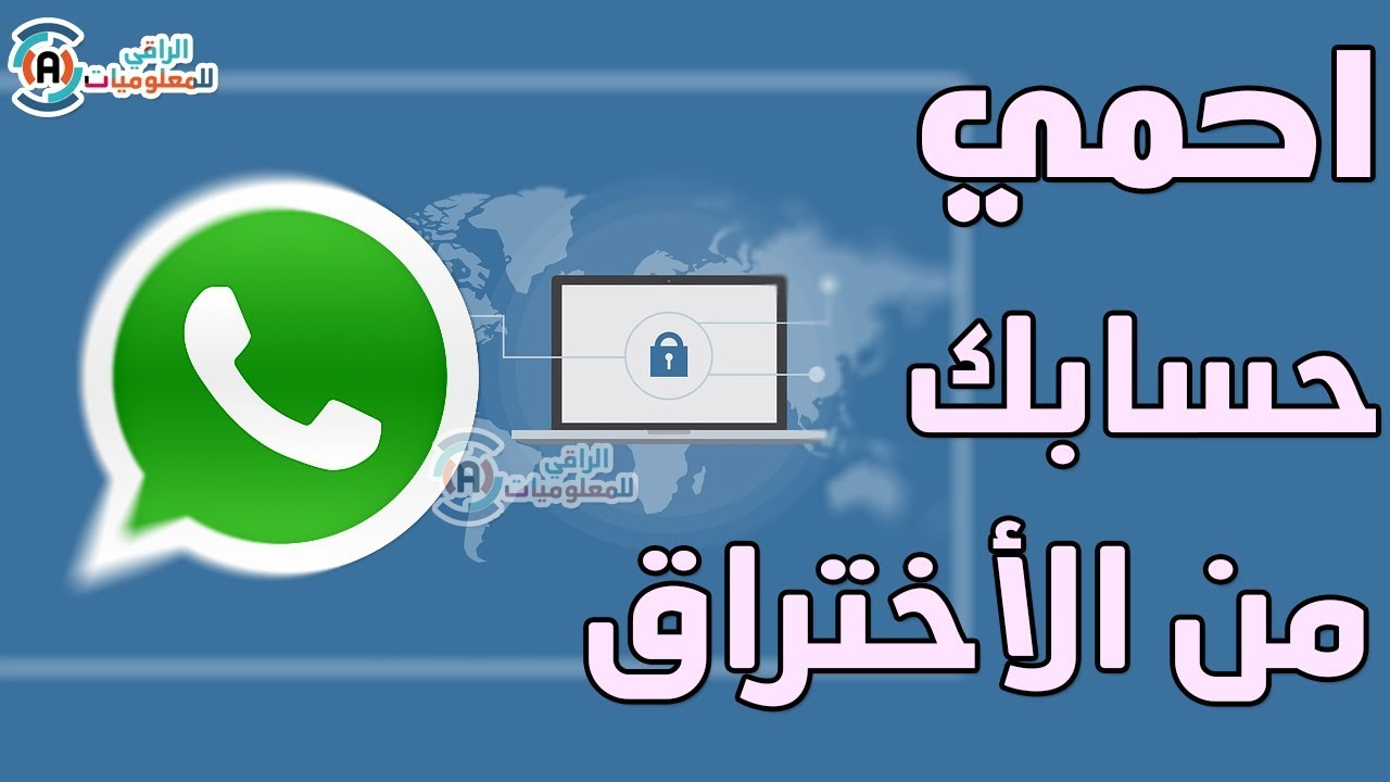 كيف تقوم بحماية حسابك في WhatsApp من الأختراق !