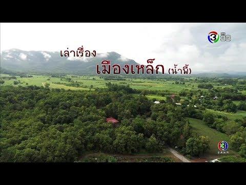 เล่าเรื่อง เมืองเหล็ก(น้ำพี้) - วันที่ 19 Oct 2019