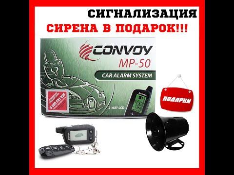 Двухсторонняя Автосигнализация CONVOY MP-50 Видеообзор. Автомобильная сигнализация. Распаковка