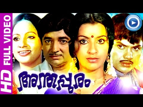 Malayalam Full Movie | Anthappuram | Jayan,Prem Nazir,Seema,Ambika [HD]