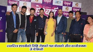 Download New Movie Song 2017/2074 | Timi Royeko Pal | AISHWARYA | Ramesh Upreti/Dipika Prasai MP3 song and Music Video
