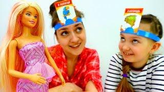 🎉 Вечеринка у #БАРБИ ! #Иградлядетей «Угадай кто ты?» Смешное видео #прокукол Игрушки для девочек