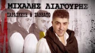 Μιχάλης Λιαγούρης - Παρασκευή και Σάββατο - Official Audio Release