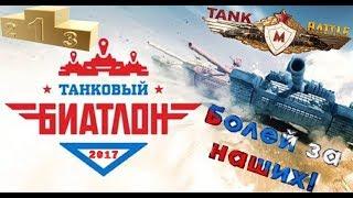 Танковый биатлон 2017 В Алабино Военные игры Последние новости Танки T-72 B3M АрМИ-2017