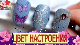 Цвет настроения СЕРЫЙ: Идеи для дизайна ногтей: Соколова Светлана