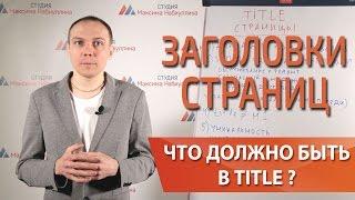 видео HTML примеры тегов title, description для сайта.