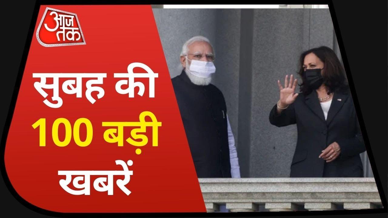 Download Hindi News Live: देश-दुनिया की सुबह की 100 बड़ी खबरें I Latest News I Top 100 I Sep 24, 2021