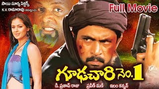 Gudachari No.1 Best Action Movie - Latest Telugu Movies