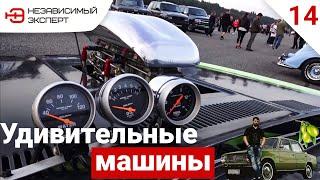 Уникальные Автомобили Мира! Мальчишник В Финке Часть 2!