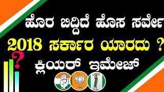 Opinion Poll News | Karnataka Elections 2018 Opinion Poll | Karnataka Survey | YOYO Kannada News