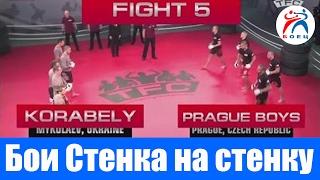 Стенка на стенку. Бои без правил. Украина vs Чехия