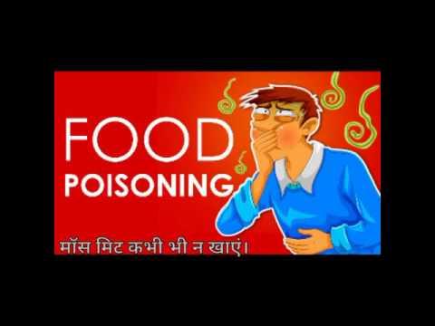 food poisoning treatment in hindi । Food Poisoning Symptoms and Treatment – दूषित भोजन का इलाज