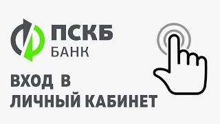 Вход в личный кабинет ПСКБ (pscb.ru) онлайн на официальном сайте компании