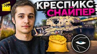 КРЕСПИКС СНАЙПЕР. Бой на турнире