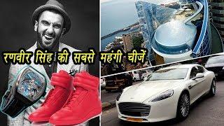 रणवीर सिंह की 11 सबसे महंगी चीजें, कीमत जानकर उड़ जायेंगे होश