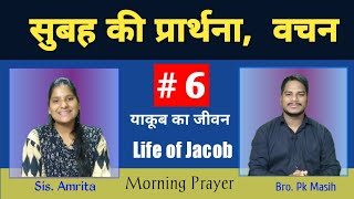 Morning Prayer | Life of Jacob  part 6 | Br Pk & sis amrit masih