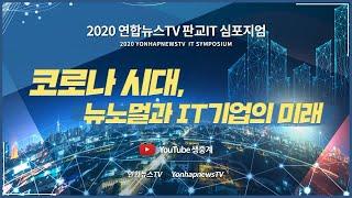 [LIVE] 연합뉴스TV 판교IT심포지엄 특집 대담 : 코로나 시대, 뉴노멀과 IT기업의 미래