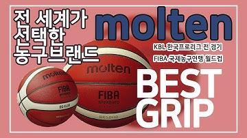[댓글 이벤트 마감] 전 세계에서 가장 많이 사용하는 농구공은? 훨씬 고급스러워졌다! 농구인에게 필수 브랜드 몰텐(molten)!!