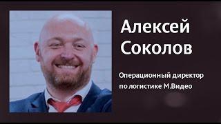 Интервью с Соколовым Алексеем. Что такое склад последней мили?