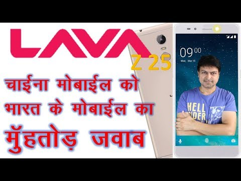 Lava Z25 Unboxing Main Features and Quick Specification [ Part#1 ] India V/s China | हिन्दी