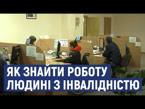Суспільне Кропивницький: Чи можливо людині з інвалідністю влаштуватися на роботу у Кропивницькому