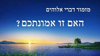 Messianic music | 'האם זו אמונתכם?'
