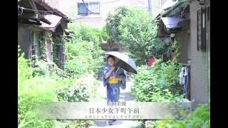 日本少女下町午前 松岡茉優