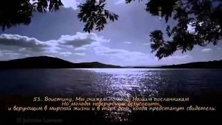 Прекрасное чтение Суры 40 Гафир Прощающий