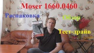 Машинка для стрижки волос Moser 1660.0460: распаковка, обзор и тест-драйв