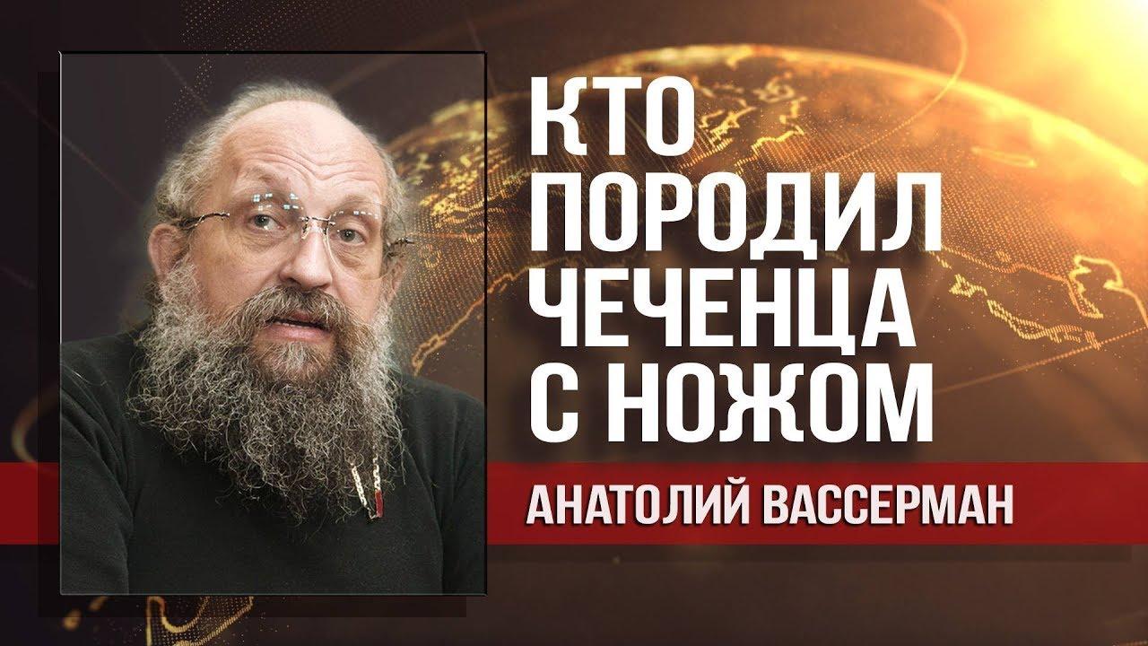 Анатолий Вассерман. Кадыров говорит не всю правду