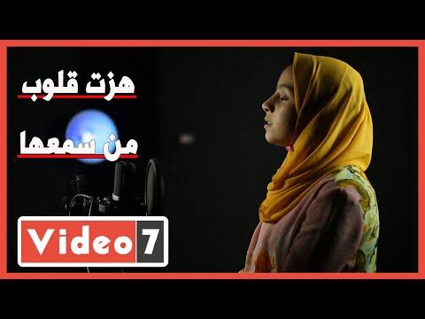 هزت قلوب من سمعها.. ليست فنانة ولكنها تجاوزت الإدراك البشرى  - 16:59-2020 / 7 / 11