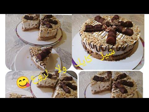 شيز-كايك-كندر-بوينو-recette-cheese-cake-kinder-beuno-sans-cuisson
