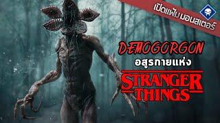 เปิดแฟ้มมอนสเตอร์ : Demogorgon ตามล่าไอ้หน้ากลีบ | Stranger Things