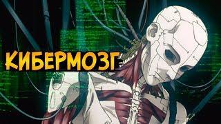 Плюсы и минусы Кибермозга из аниме Призрак в Доспехах / Ghost in the Shell