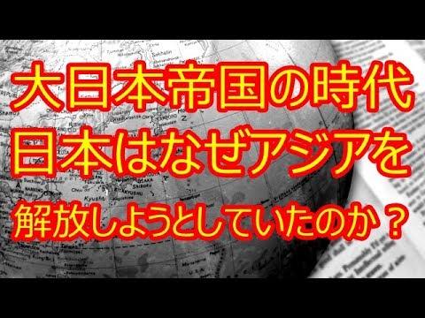 【海外の反応】大日本帝国の時代、日本はなぜアジアを解放しようとしていたのか?隠された真実とは!?