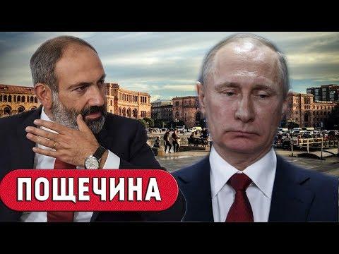 ШОК:Пощечина Путину из Еревана