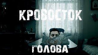 КРОВОСТОК - ГОЛОВА (клип)