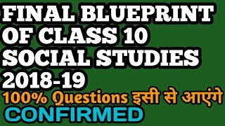 Blueprint of CBSE Class 10 Social Study Exam 2018-19 and Onwards || Hindi ||