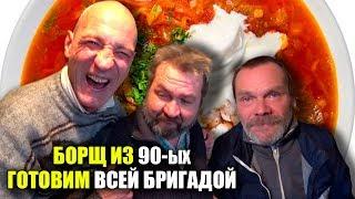 РЕЦЕПТ БОРЩА ИЗ 90х / ГОТОВИМ ВСЕЙ БРИГАДОЙ