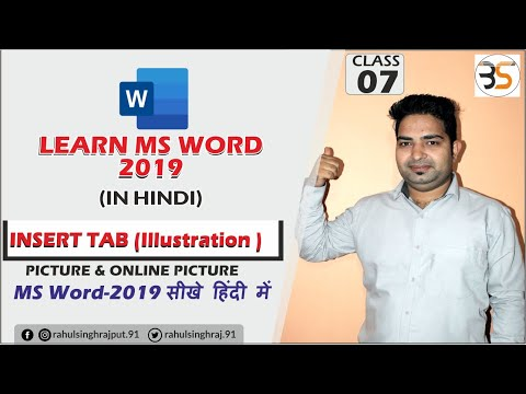 MS Word 2019 |Insert Tab |Illustration Group |Part-1 |Pictures |Online Pictures |Shapes |Formatting