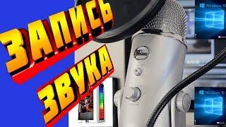 Запись звука с микрофона на ПК и Ноутбук в WINDOWS 10 настройка микрофона Audio-Technica AT2020 USB+